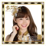 AKB48 前しか向かねえ推しタオル 小嶋陽菜