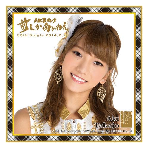 AKB48 前しか向かねえ推しタオル 高城亜樹
