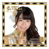 AKB48 前しか向かねえ推しタオル 中村麻里子
