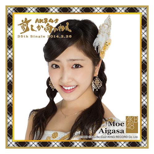 AKB48 前しか向かねえ推しタオル 相笠萌