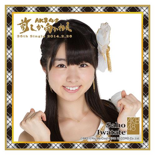 AKB48 前しか向かねえ推しタオル 岩立沙穂