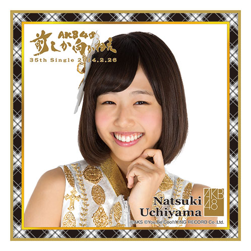 AKB48 前しか向かねえ推しタオル 内山奈月