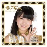 AKB48 前しか向かねえ推しタオル 小嶋真子