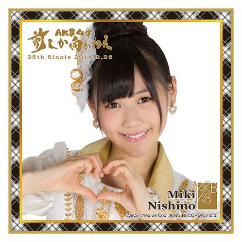 AKB48 前しか向かねえ推しタオル 西野未姫