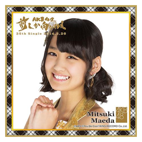 AKB48 前しか向かねえ推しタオル 前田美月