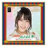 AKB48 ハート・エレキ 推しタオル 入山杏奈