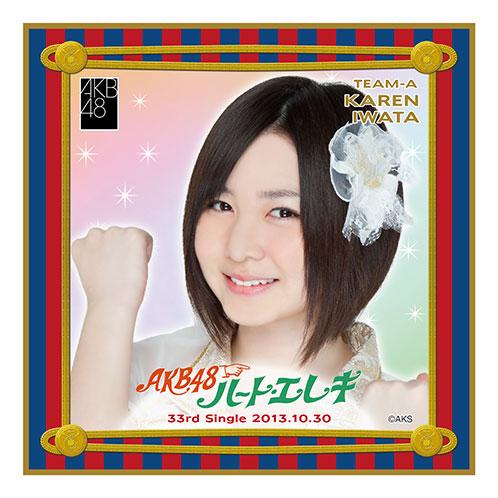 AKB48 ハート・エレキ 推しタオル 岩田華怜