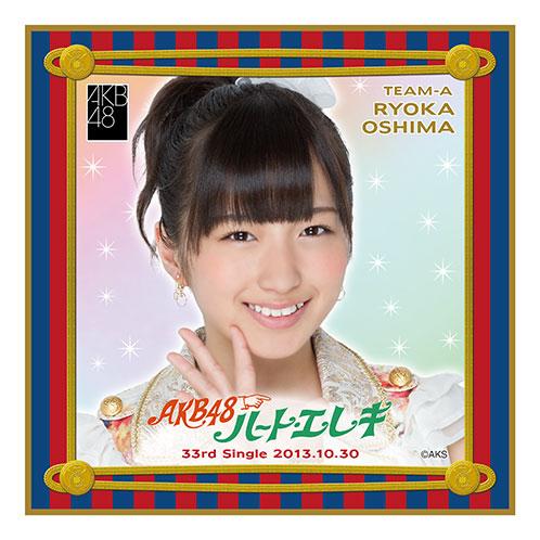 AKB48 ハート・エレキ 推しタオル 大島涼花