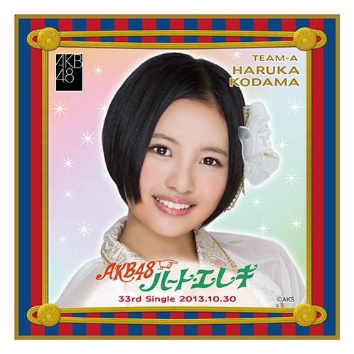 AKB48 ハート・エレキ 推しタオル 兒玉遥