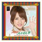 AKB48 ハート・エレキ 推しタオル 高橋みなみ