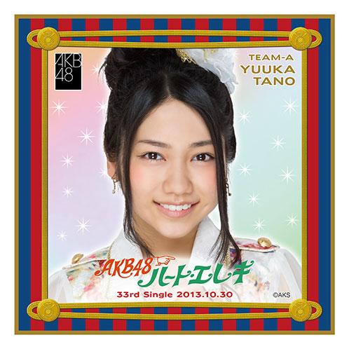 AKB48 ハート・エレキ 推しタオル 田野優花