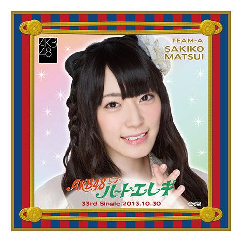 AKB48 ハート・エレキ 推しタオル 松井咲子