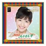 AKB48 ハート・エレキ 推しタオル 渡辺麻友