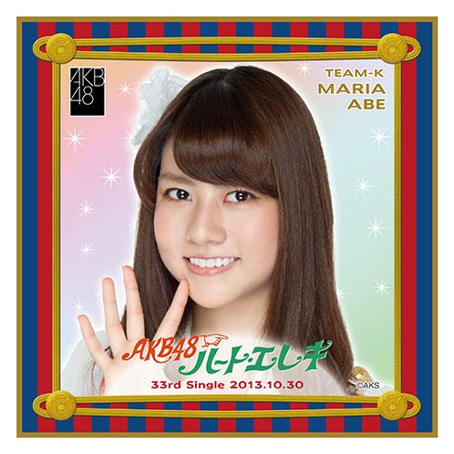 AKB48 ハート・エレキ 推しタオル 阿部マリア