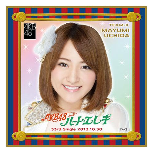 AKB48 ハート・エレキ 推しタオル 内田眞由美