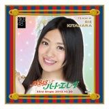 AKB48 ハート・エレキ 推しタオル 北原里英