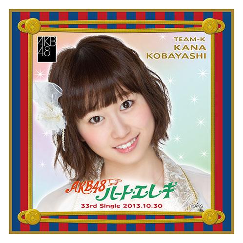 AKB48 ハート・エレキ 推しタオル 小林香菜