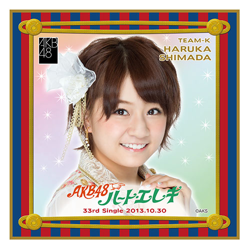 AKB48 ハート・エレキ 推しタオル 島田晴香