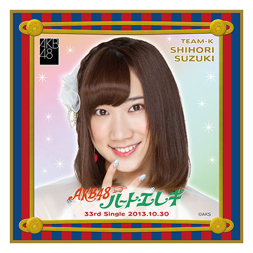 AKB48 ハート・エレキ 推しタオル 鈴木紫帆里