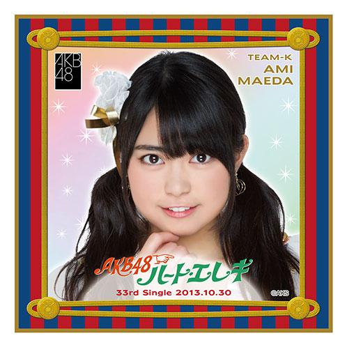 AKB48 ハート・エレキ 推しタオル 前田亜美