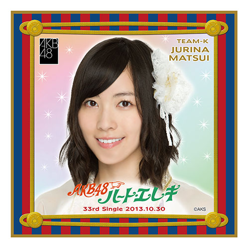 AKB48 ハート・エレキ 推しタオル 松井珠理奈