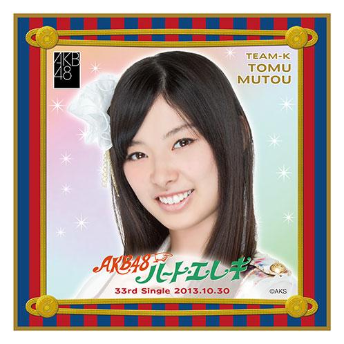 AKB48 ハート・エレキ 推しタオル 武藤十夢