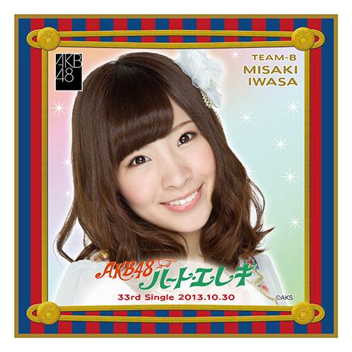 AKB48 ハート・エレキ 推しタオル 岩佐美咲