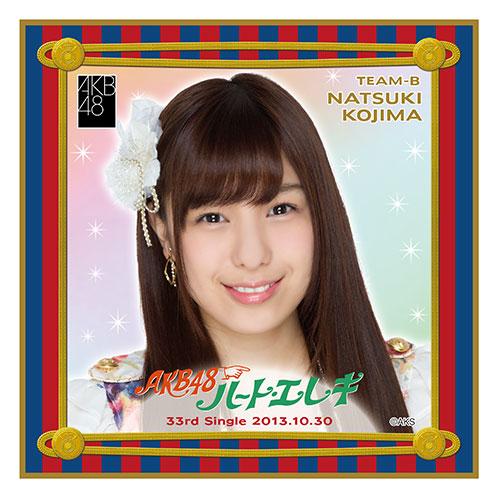 AKB48 ハート・エレキ 推しタオル 小嶋菜月