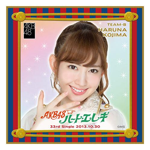 AKB48 ハート・エレキ 推しタオル 小嶋陽菜