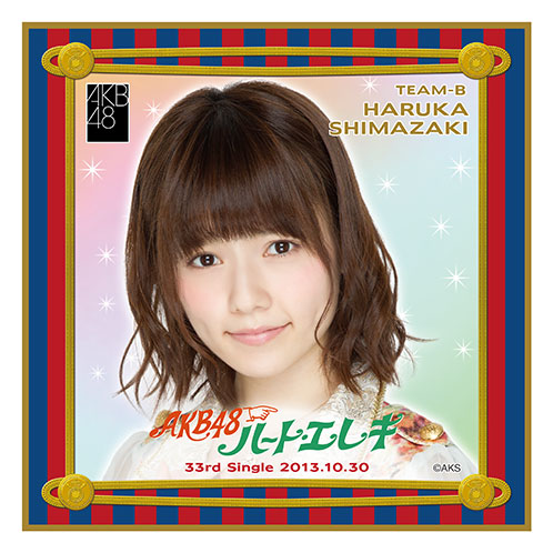 AKB48 ハート・エレキ 推しタオル 島崎遥香