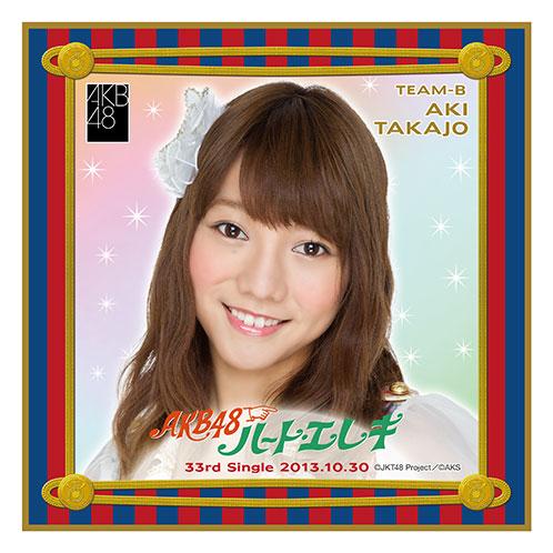 AKB48 ハート・エレキ 推しタオル 高城亜樹