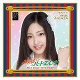 AKB48 ハート・エレキ 推しタオル 相笠萌