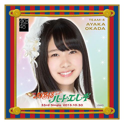 AKB48 ハート・エレキ 推しタオル 岡田彩花