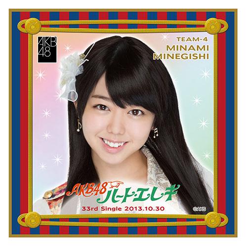 AKB48 ハート・エレキ 推しタオル 峯岸みなみ