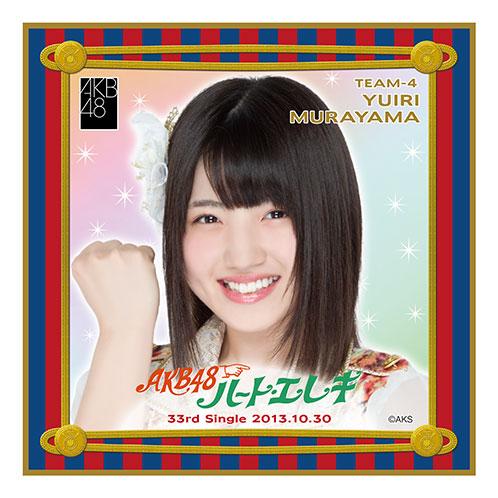 AKB48 ハート・エレキ 推しタオル 村山彩希
