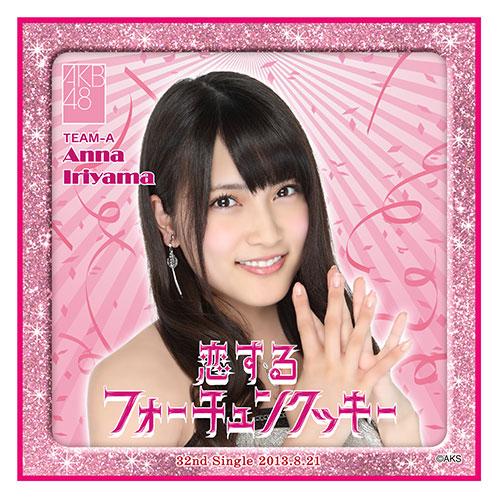 AKB48 恋するフォーチュンクッキー推しタオル 入山杏奈