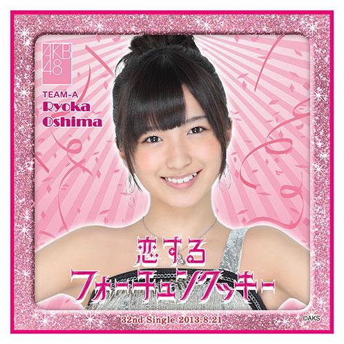 AKB48 恋するフォーチュンクッキー推しタオル 大島涼花