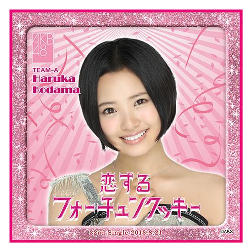 AKB48 恋するフォーチュンクッキー推しタオル 兒玉遥