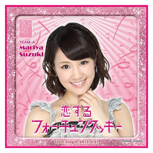 AKB48 恋するフォーチュンクッキー推しタオル 鈴木まりや