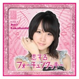 AKB48 恋するフォーチュンクッキー推しタオル 高橋朱里