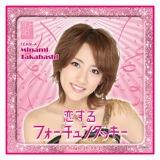 AKB48 恋するフォーチュンクッキー推しタオル 高橋みなみ