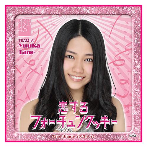 AKB48 恋するフォーチュンクッキー推しタオル 田野優花
