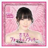 AKB48 恋するフォーチュンクッキー推しタオル 松井咲子