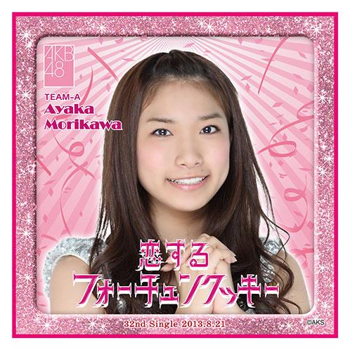 AKB48 恋するフォーチュンクッキー推しタオル 森川彩香