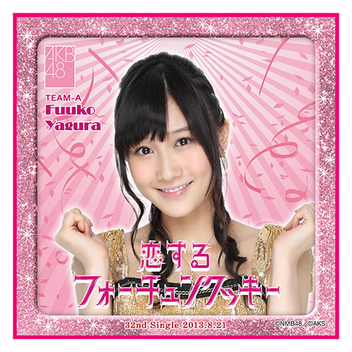 AKB48 恋するフォーチュンクッキー推しタオル 矢倉楓子