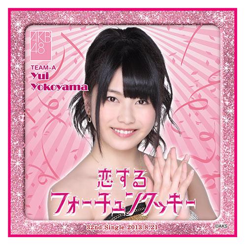 AKB48 恋するフォーチュンクッキー推しタオル 横山由依