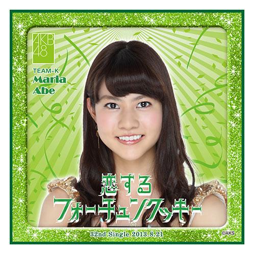 AKB48 恋するフォーチュンクッキー推しタオル 阿部マリア