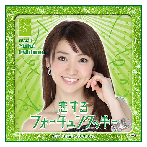 AKB48 恋するフォーチュンクッキー推しタオル 大島優子