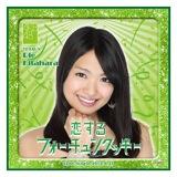 AKB48 恋するフォーチュンクッキー推しタオル 北原里英