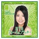 AKB48 恋するフォーチュンクッキー推しタオル 倉持明日香